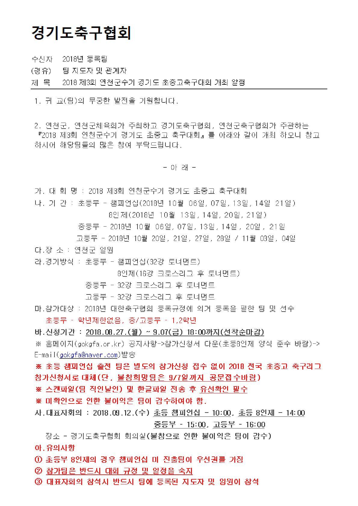 2018 제3회 연천군수기 경기도 초중고축구대회 개최 알림 (1)_1.jpg
