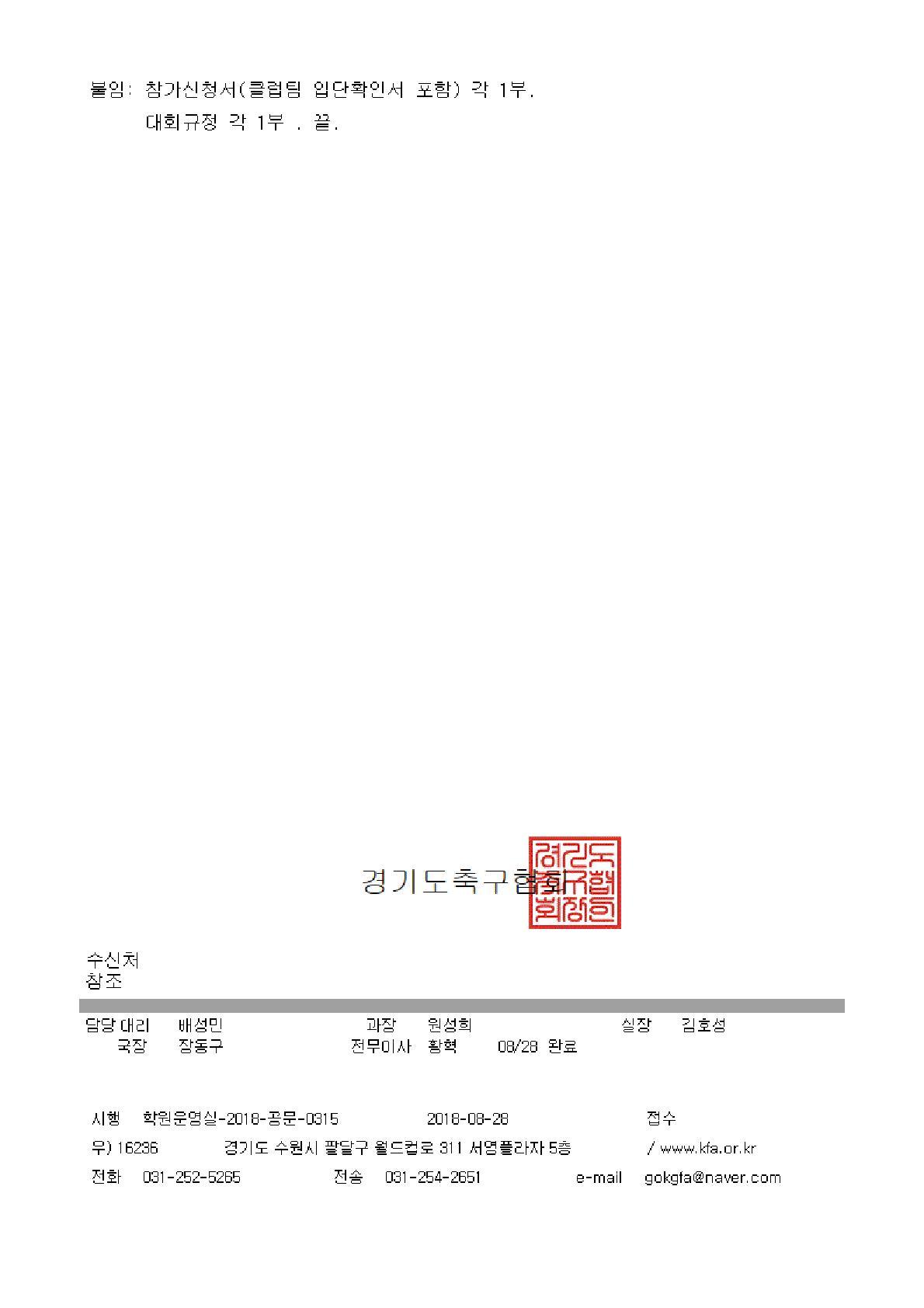 2018 제3회 연천군수기 경기도 초중고축구대회 개최 알림 (1)_2.jpg